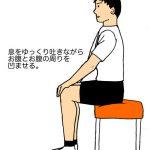 腰痛に効く地味なトレーニング。